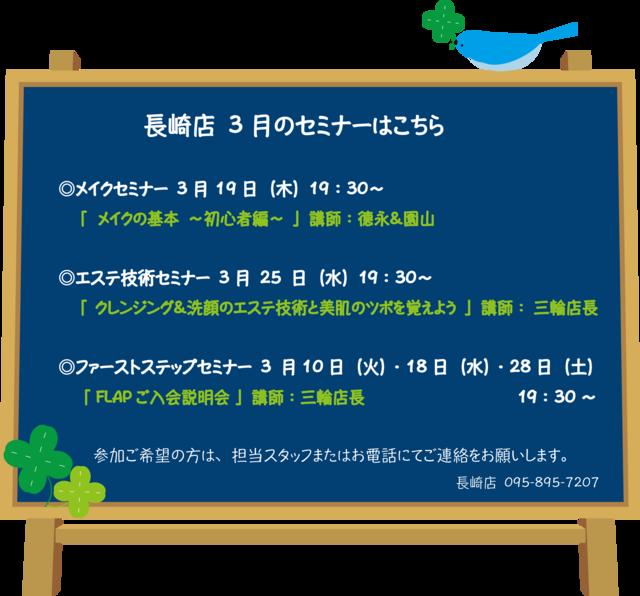 3月セミナー日程(長崎).png