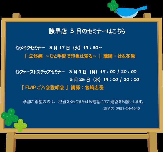 3月セミナー日程(諫早).png