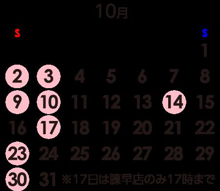 サイトアップ用カレンダー1610.png