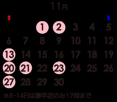 サイトアップ用カレンダー1611.png