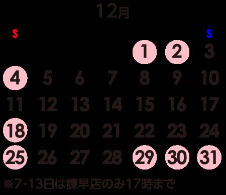 サイトアップ用カレンダー1612.png