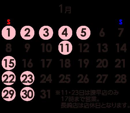 サイトアップ用カレンダー1701.png