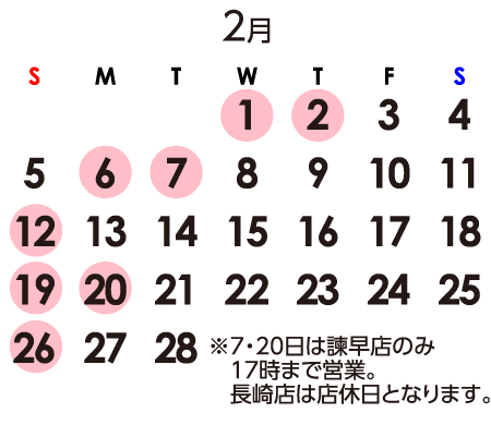 サイトアップ用カレンダー1702.png