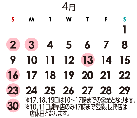 サイトアップ用カレンダー1704.png