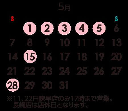 サイトアップ用カレンダー1705.png