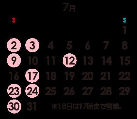 サイトアップ用カレンダー1707re.png