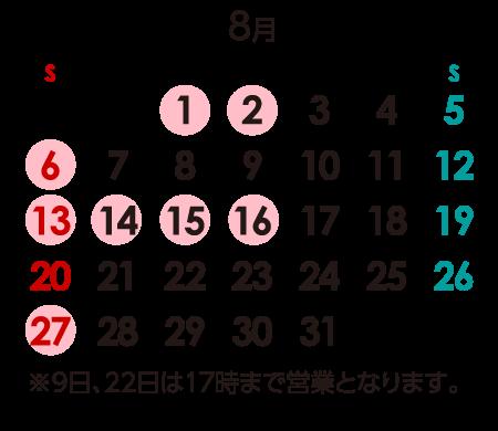 サイトアップ用カレンダー1708.png