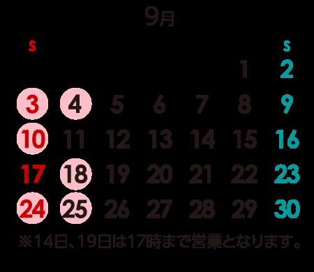 サイトアップ用カレンダー1709.png