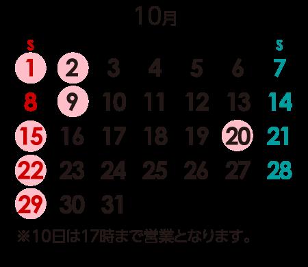 サイトアップ用カレンダー1710.png