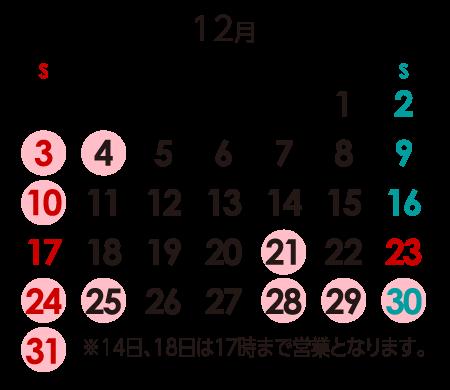 サイトアップ用カレンダー1712.png
