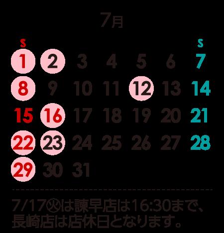 サイトアップ用カレンダー1807変更.png