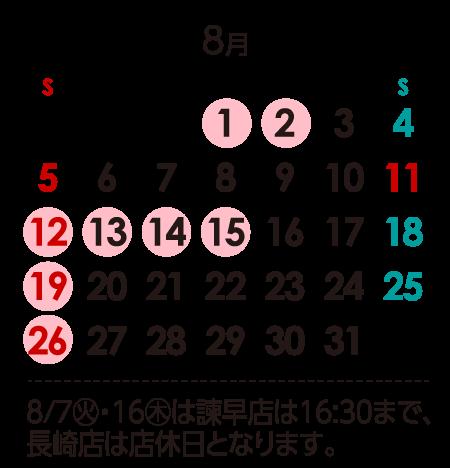 サイトアップ用カレンダー1808変更.png