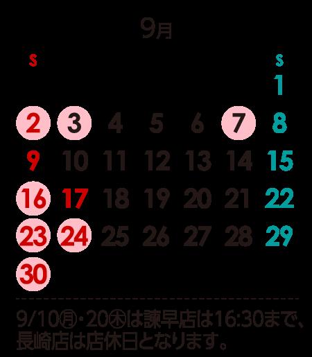 サイトアップ用カレンダー1809.png