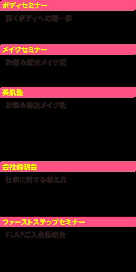 サイトニュースアップセミナー1710.png