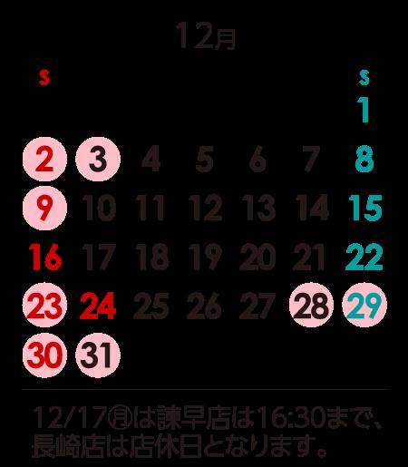 サイト用カレンダー12月.png