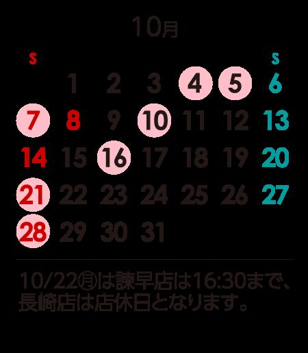 サイト用カレンダー1810.png