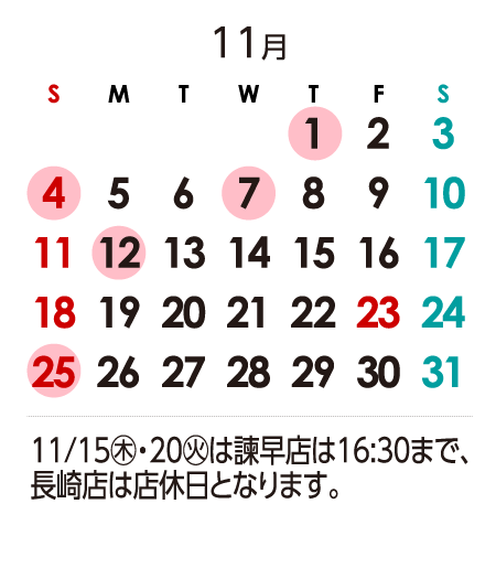 サイト用カレンダー1811.png
