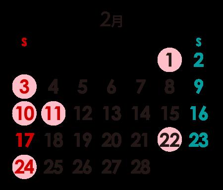 サイト用カレンダー2月.png