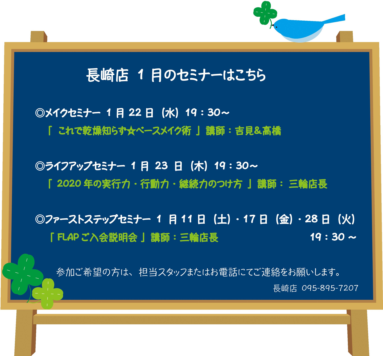 セミナー日程(長崎).png