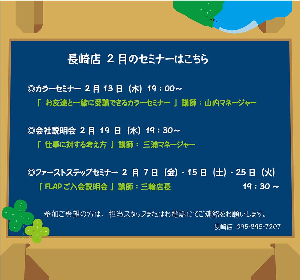 2月セミナー日程(長崎).png