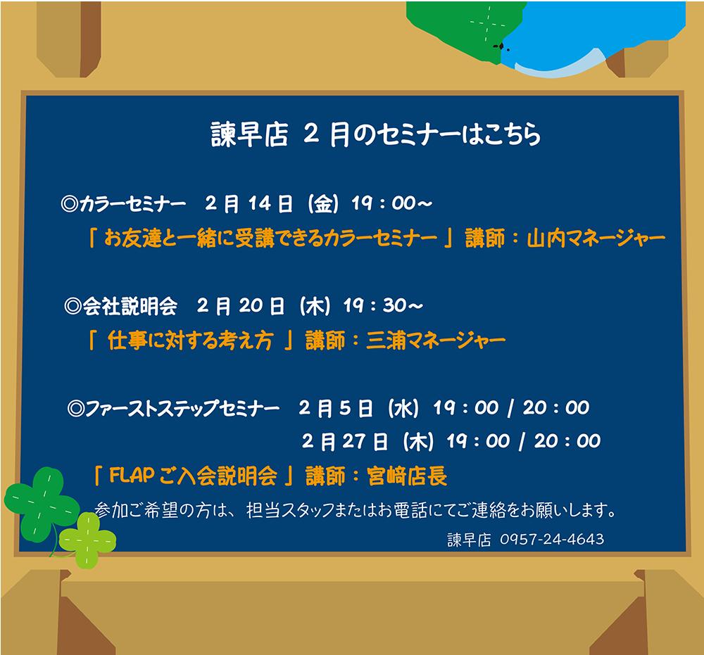 2月セミナー日程(諫早).png