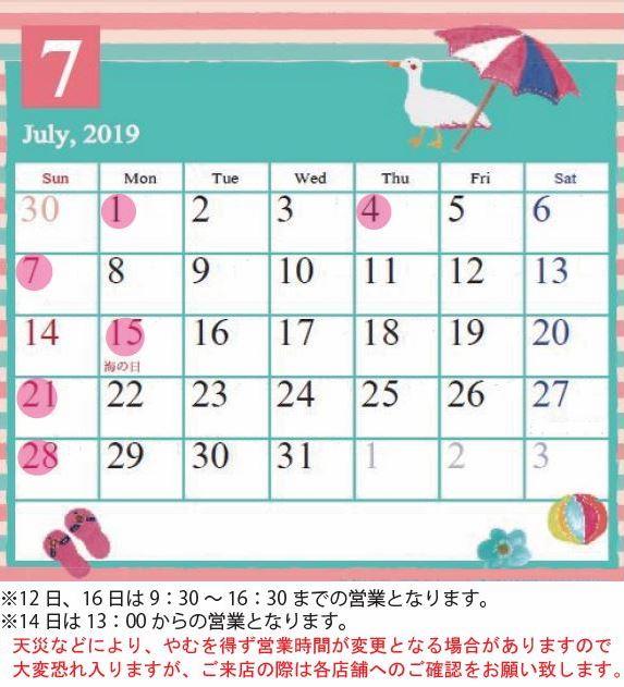 7月店休日.jpg